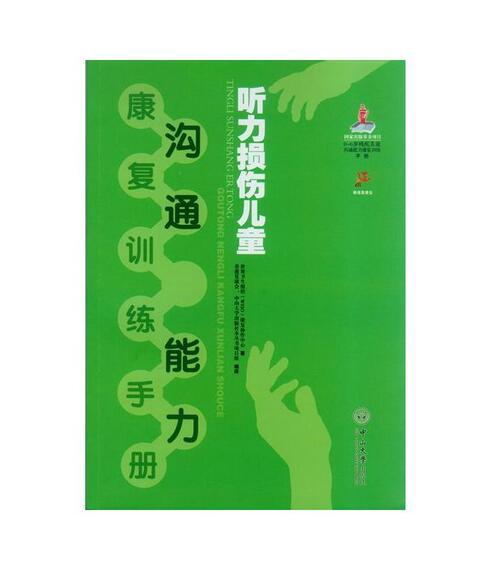 听障儿童训练书籍