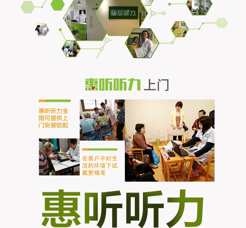 北京惠听听力峰力品牌特价优惠活动