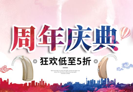 北京助听器全新优惠活动
