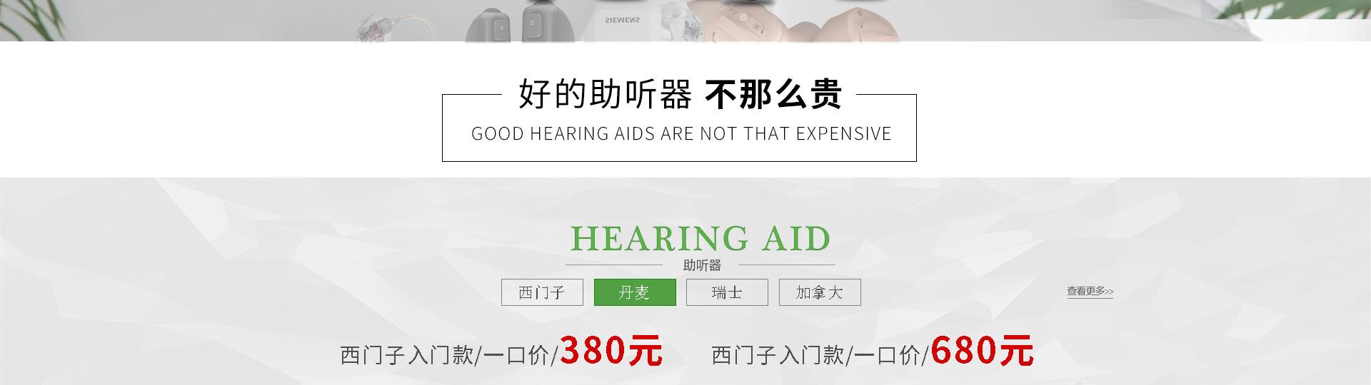 2019惠听听力金秋十月喜迎国庆全店特价促销