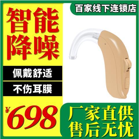 3月爱耳日优惠福利,老人助听器耳聋耳背助听器仅需698元带回家